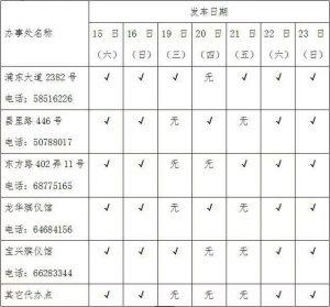 2018年永福园冬至祭扫班车安排告示