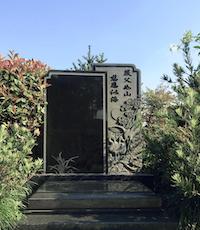 小型艺术墓